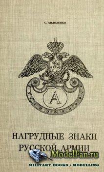 Нагрудные знаки Русской Армии (Андоленко Сергей)