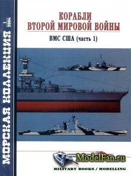 Морская коллекция №1 2004 - Корабли второй мировой войны. ВМС США (Часть 1)