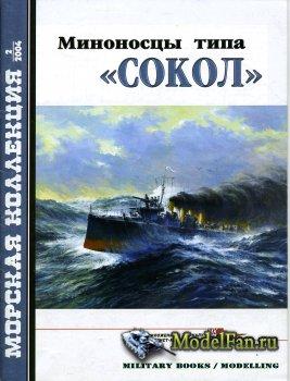 Морская коллекция №2 2004 - Миноносцы типа «Сокол»