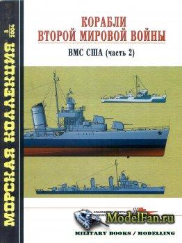 Морская коллекция №3 2004 - Корабли второй мировой войны. ВМС США (Часть 2)