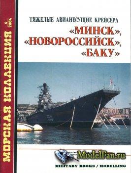 Морская коллекция №4 2004 - Тяжелые авианесущие крейсера «Минск», «Новоросс ...