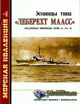 Морская коллекция №5 2004 - Эсминцы типа «Леберехт Маасс»