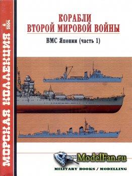 Морская коллекция №6 2004 - Корабли второй мировой войны. ВМС Японии (Часть ...
