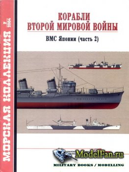 Морская коллекция №7 2004 - Корабли второй мировой войны. ВМС Японии (Часть ...