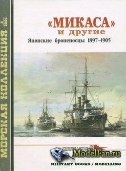 Морская коллекция №8 2004 - «Микаса» и другие Японские броненосцы 1897-1905