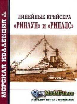 Морская коллекция №9 2004 - Линейные крейсера «Ринаун» и «Рипалс»