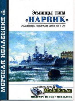 Морская коллекция №10 2004 - Эсминцы типа «Нарвик»