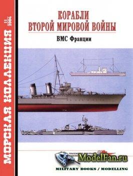 Морская коллекция №11 2004 - Корабли второй мировой войны. ВМС Франции
