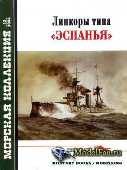Морская коллекция №12 2004 - Линкоры типа «Эспанья»