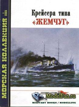 Морская коллекция №1 2005 - Крейсера типа «Жемчуг»