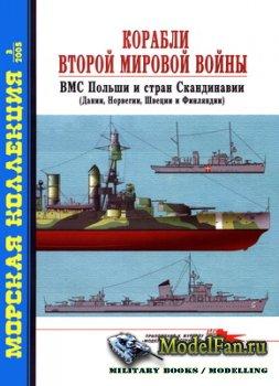 Морская коллекция №3 2005 - Корабли второй мировой войны. ВМС Польши и стра ...
