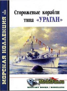 Морская коллекция №4 2005 - Сторожевые корабли типа «Ураган»