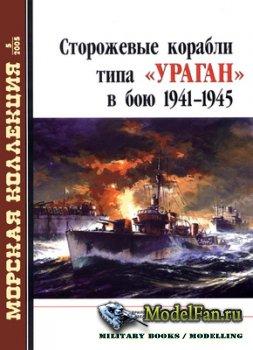 Морская коллекция №5 2005 - Сторожевые корабли типа «Ураган» в бою 1941-194 ...