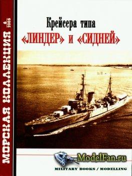 Морская коллекция №6 2005 - Крейсера типа «Линдер» и «Сидней»