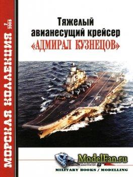 Морская коллекция №7 2005 - Тяжелый авианесущий крейсер «Адмирал Кузнецов»
