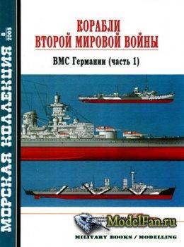 Морская коллекция №8 2005 - Корабли второй мировой войны. ВМС Германии (Час ...
