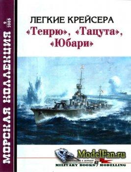 Морская коллекция №9 2005 - Легкие крейсера «Тенрю», «Тацута», «Юбари»