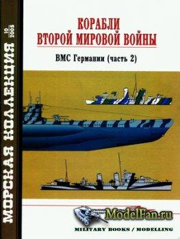 Морская коллекция №10 2005 - Корабли второй мировой войны. ВМС Германии (Ча ...