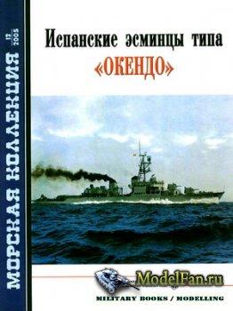 Морская коллекция №12 2005 - Испанские эсминцы типа «Окендо»