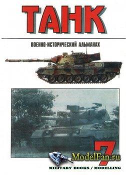 Торнадо - Танк. Военно-исторический альманах №7