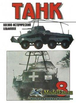 Торнадо - Танк. Военно-исторический альманах №8