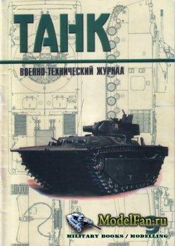 Торнадо - Танк. Военно-технический журнал №9