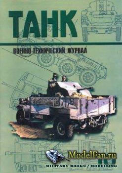 Торнадо - Танк. Военно-технический журнал №10