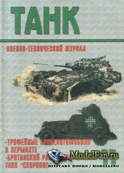 Торнадо - Танк. Военно-технический журнал №11