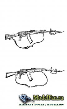 Руководство по 5,45-мм автомату Калашникова и 5,45-мм ручному пулемету Кала ...
