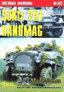 Военные машины №102 - Sd Kfz 251 «Hanomag» (Часть 1)