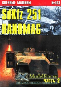 Военные машины №103 - Sd Kfz 251 «Hanomag» (Часть 2)