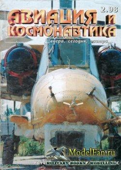 Авиация и Космонавтика вчера, сегодня, завтра 2.1998 (февраль)