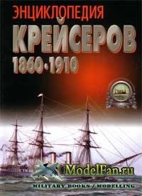 Энциклопедия крейсеров 1860-1910 (Ненахов Ю.Ю.)