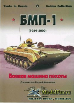 Russian Motor Books - Tanks in Russia - 2 - БМП-1 (Golden Collection)