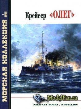 Морская коллекция №1 2006 - Крейсер «Олег»