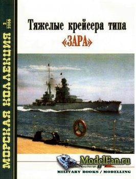 Морская коллекция №2 2006 - Тяжелые крейсера типа «Зара»