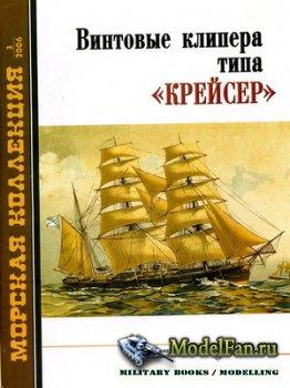 Морская коллекция №3 2006 - Винтовые клипера типа «Крейсер»