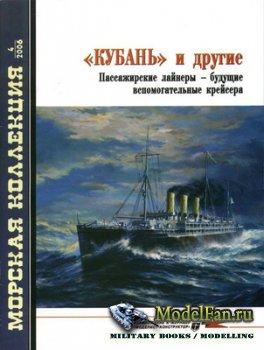 Морская коллекция №4 2006 - «Кубань» и другие. Пассажирские лайнеры - будущ ...