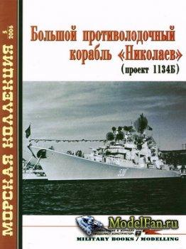 Морская коллекция №5 2006 - Большой противолодочный корабль «Николаев» (про ...
