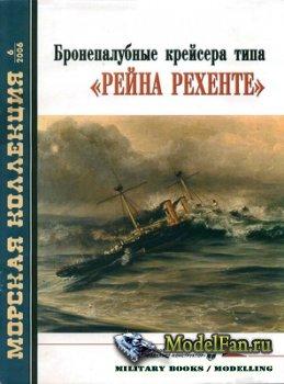 Морская коллекция №6 2006 - Бронепалубные крейсера типа «Рейна Рехенте»