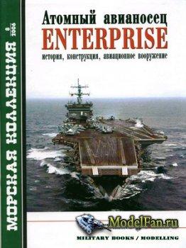 Морская коллекция №8 2006 - Атомный авианосец Enterprise