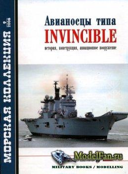Морская коллекция №9 2006 - Авианосцы типа Invincible