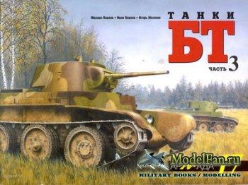 Армада №17 - Танки БТ. Часть 3. «Колесно-гусеничный танк БТ-7»