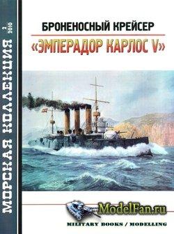 Морская коллекция №2 2010 - Броненосный крейсер «Эмперадор Карлос V»