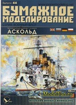 Бумажное моделирование. Выпуск 44 - Бронепалубный крейсер I-го ранга