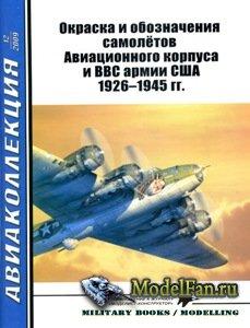 Авиаколлекция №12 2009 - Окраска и обозначения самолётов Авиационного корпу ...