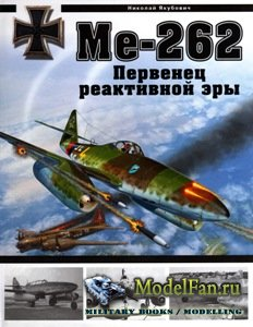 Ме-262. Первенец реактивной эры