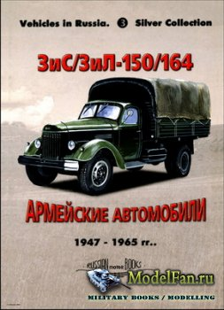 Russian Motor Books - Vehicles in Russia - 03 - Армейские автомобили - ЗиС/ ...