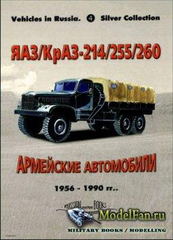 Russian Motor Books - Vehicles in Russia - 04 - Армейские автомобили - ЯАЗ/ ...