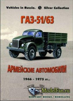 Russian Motor Books - Vehicles in Russia - 05 - Армейские автомобили - ГАЗ- ...